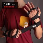 護腕 健身護具舉重手套男女器械訓練薄款透氣護腕單杠止滑運動護手 美家欣