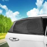 汽車紗窗防蚊驅蚊蟲車用窗簾車載紗網車窗罩側窗蚊帳遮陽簾遮陽擋