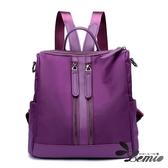 【Lemio】韓系牛津布雙肩防潑水兩用後背包(魅力紫)