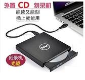 外置光驅外置DVD光驅筆記本臺式機通用移動USB電腦CD刻錄機外接光驅盒 榮耀 上新