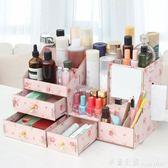 收納盒 創意大號木制桌上化妝品收納盒抽屜式帶鏡子簡約抽紙雜物首飾分隔 米蘭街頭IGO