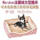 ◆MIX米克斯◆日本Marukan 法蘭絨橢圓型睡床 可水洗原創吉娃娃印花圓點 DP-393
