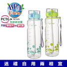 台灣製 Y-745 水都Tritan休閒壺-0.85L / 個 (顏色隨機出貨)