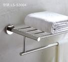 【 麗室衛浴】不鏽鋼毛巾桿/置衣架 LS-S7001
