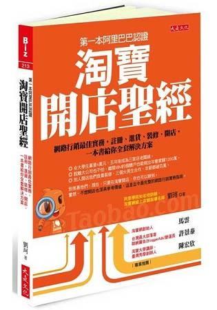 第一本阿里巴巴認證淘寶開店聖經:網路行銷最佳實務,註冊、進貨、裝修、開店,一本書