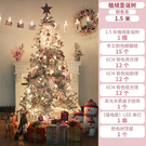 聖誕樹 1.5m聖誕節套餐1.5米1.8米2.1米2.4米加密植絨落雪聖誕場景裝飾【快速出貨】