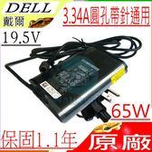 DELL 變壓器(原廠)-戴爾 19.5V,3.34A,65W,XPS 1340,M140 M1210,N3010,N5030,13R 14R,PA-2E,W1451,W5420