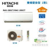 【佳麗寶】-留言享加碼折扣(日立)5-6坪變頻分離式冷暖氣RAS-28SCT+RAC-28SCT