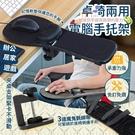 桌椅兩用電腦手托架 可180°調整 免釘手臂支撐架 護腕支架 護臂托【AG0103】《約翰家庭百貨
