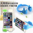 大拇指支架 小手支架 創意多功能 懶人支架 迷你立架 通用手機平板展示架 放置支撐架 (不挑色)