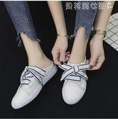 半拖鞋無后跟懶人鞋女夏季韓版帆布鞋平底小白鞋半拖鞋  【四月特賣】