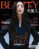 大美人雜誌(BEAUTY) 7月號/2020 第203期