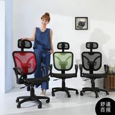 布萊茲透氣全網彈力護腰辦公椅 電腦椅 工作椅 書桌椅 主管椅 P-H-CH027 澄境