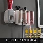 牙刷置物架免打孔漱口杯刷牙杯掛墻式衛生間壁掛式收納盒【轻奢时代】