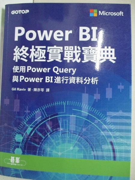 【書寶二手書T1/電腦_EKD】Power BI終極實戰寶典|使用Power Query與PowerBI進行資料分析_Gil Raviv,