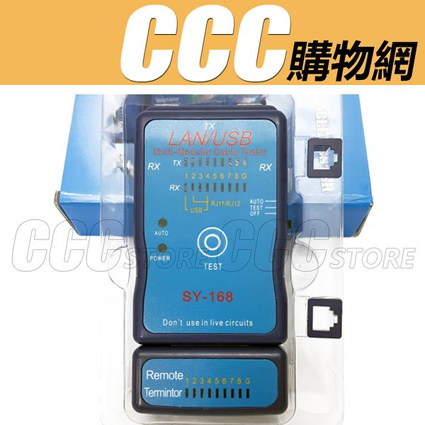 USB 多功能測試器 電話線 網路線 測線儀  RJ45 CAT6