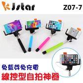 【原廠正品】KJstar Z07-7 線控型 自拍桿 自拍神器 三星 iPhone6 LG 通用 ( 耳機孔 免藍芽 自拍架 )