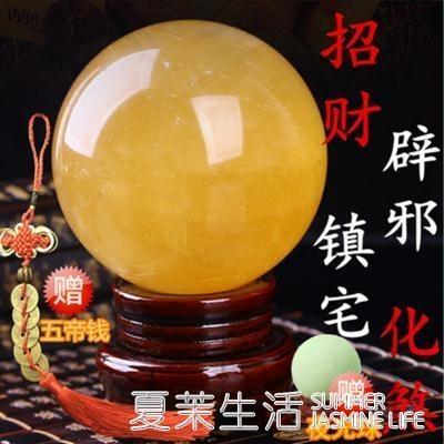 風水球 開光天然黃水晶球風水球轉運球黃色水晶球擺件七星陣招財鎮宅『快速出貨』