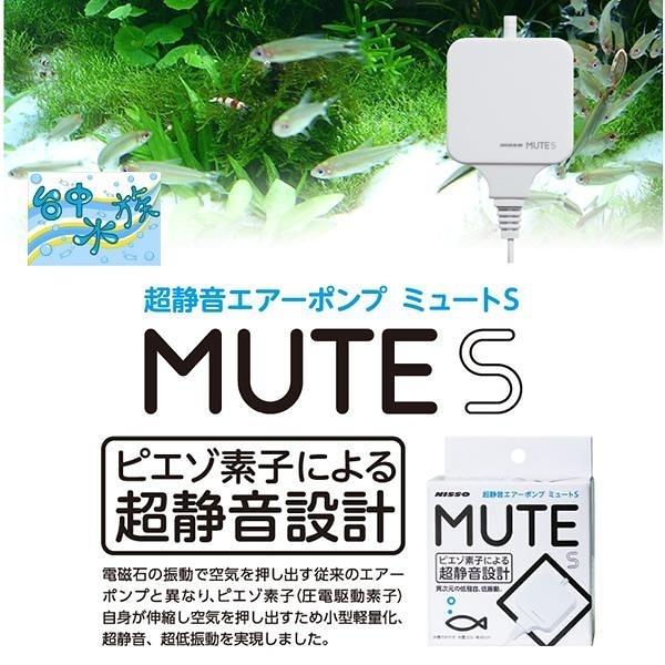 [ 台中水族 ] 日本 NISSO-MUTE-S  超靜音迷你空氣幫浦 打氣機  S型  特價 四色可選
