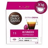 雀巢Dolce gusto 膠囊 ---- 義式濃縮咖啡膠囊