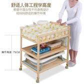 多功能尿布台嬰兒護理台新生兒實木無漆母嬰衛生室洗澡按摩撫觸台 印象家品