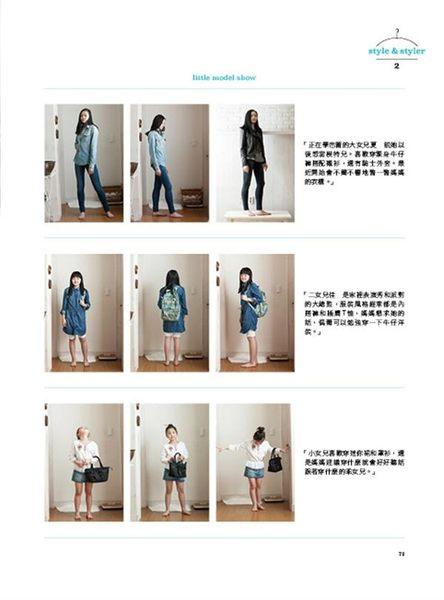 (二手書)只要基本款!頂尖韓國設計師教你時尚穿搭術