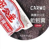 〔正品+營養〕CARMOX興農 花公主蚯蚓糞活性肥(600g) 肥料 介質 【C002048】