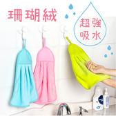 清潔 珊瑚絨吸水速乾擦手巾  懸掛式 毛巾 【KFS150】123ok