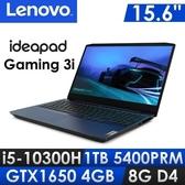 【南紡購物中心】Lenovo IdeaPad Gaming 3i 81Y4005VTW 暗夜藍 (15.6吋/i5-10300H/8G/1TB/GTX1650)