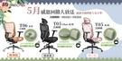 【送市價$2560護脊及坐墊】IRocks i-Rocks T05 Plus 人體工學辦公椅 [富廉網]