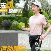 運動腰包男跑步手機隱形跑步包女戶外超輕多功能防水大容量手機包PH3804【棉花糖伊人】