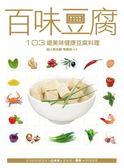 (二手書)百味豆腐─103道美味健康豆腐料理
