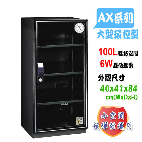 收藏家 AX-106/AX2-106 中型專業電子防潮箱 ※100公升※