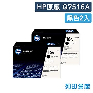 原廠碳粉匣 HP 2黑組合包 Q7516A/Q7516/7516A/16A /適用 HP LaserJet 5200/5200dtn/5200L/5200n/5200tn