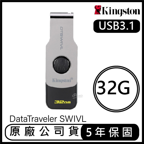 金士頓 Kingston DataTraveler SWIVL 32G USB3.1 Gen1 隨身碟