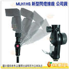 Manfrotto 曼富圖 MLH1HS...