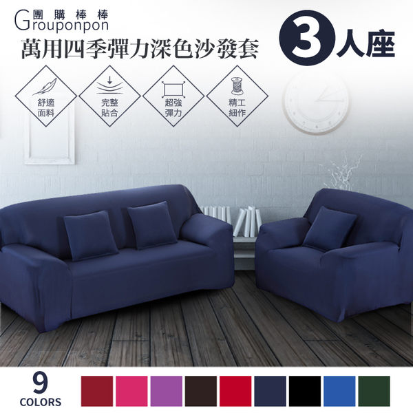 《團購棒棒》【萬用四季彈力深色沙發套-3人座】9色 簡約 彈性 素色 純色沙發套 三人座 全包式