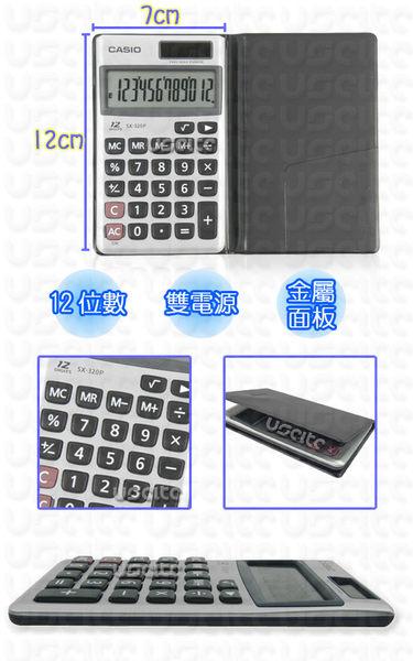 【CASIO】攜帶式12位國家考試機型計算機SX-320P