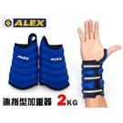 ALEX 連指型加重器2KG(重量訓練 健身 有氧 韻律 ≡體院≡