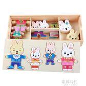 木質嬰幼兒童小兔換衣服寶寶益智立體拼圖2-4歲男女孩 歐韓時代