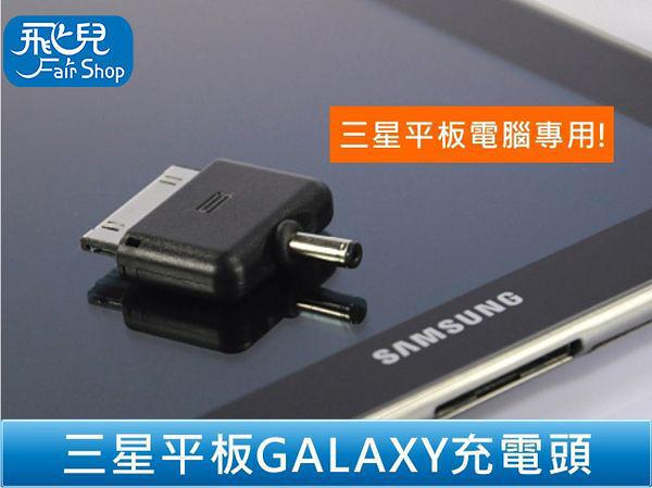 【妃凡】三星 平板 GALAXY TAB 充電頭/轉接頭/行動電源頭/SAMSUNG/P7510/N5100 NOTE8.0 不含線