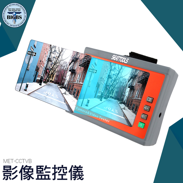 利器五金 影像監控儀 工程控管 CCTV 影像監控 3.5吋大螢幕 舞台設備 監視器 CCTVB