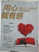 【書寶二手書T4/勵志_BUU】用心就有感:開啟你工作與生活的幸福思維_賴東明