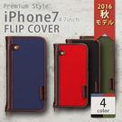 iPhone8/7 手機殼 日本 質感/尼龍/側翻式 硬殼 4.7吋 -海軍藍/酒紅色/黑色/卡其綠
