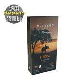 Nespresso 膠囊機相容 Carraro Ethiopia 咖啡膠囊 (CA-NS28)