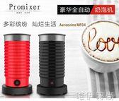 奶泡機 奶泡機全自動電動打奶器出口咖啡拉花雙層商家用冷熱奶沫機igo 唯伊時尚