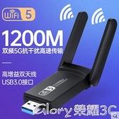 WIFI接收器 5G雙頻wi-fi無線網卡1200M千兆USB臺式機電腦WiFi【99免運】