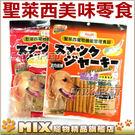 ◆MIX米克斯◆聖萊西.狗狗美味零食系列【共3包】台灣製造最安心,多款口味,內附點數券