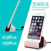 Apple iPhone Lightning 8pin 充電底座 Micro-水藍色