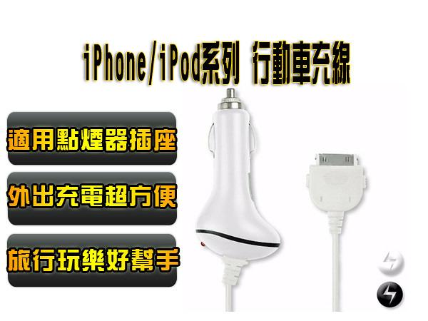 【限時3期零利率】全新 iPhone/iPod行動車充線-黑 適用所有點煙器插座/鈞嵐/ IP-C-AP/熱銷